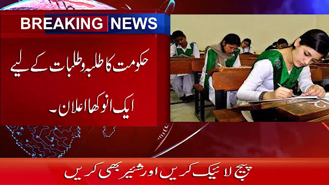 punjab education news
