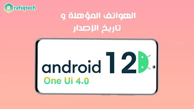 تحديث أندرويد 12 (One UI 4.0 ) لهواتف سامسونج: الهواتف المؤهلة، موعِد الوصول الرسمي