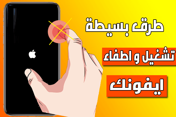 https://www.arbandr.com/2020/06/How-to-turn-the-iPhone-off-and-on-without-using-the-Power-Button.html