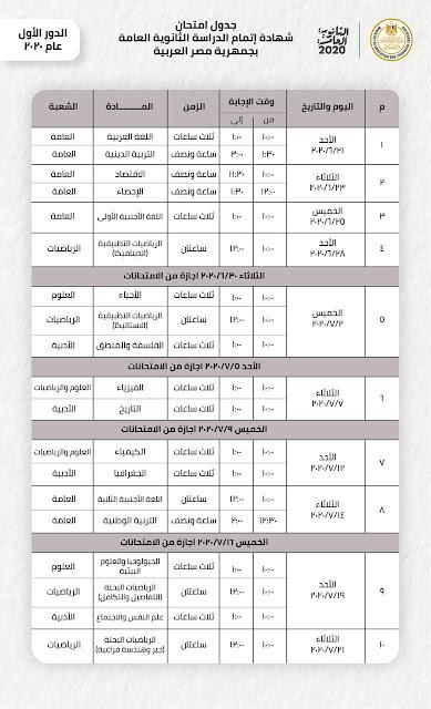 جدول امتحانات الثانوية العامة 2020 النهائي موقع وزارة التربية والتعليم المصري