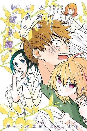Hanamatsu Ibara Meguru Haru Manga