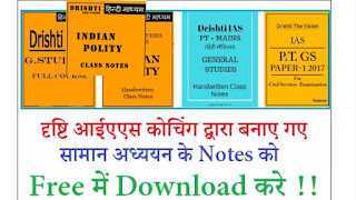 Drishti IAS GS Notes IN Hindi PDF  Download