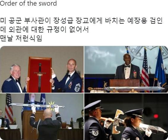 [유머] 미 공군 예장용 검 -  와이드섬