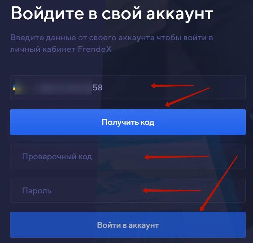 Регистрация в FrendeX 2