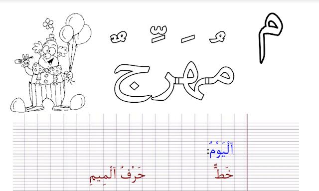 كراس الخط اوراق عمل لتحسين الخط للاطفال
