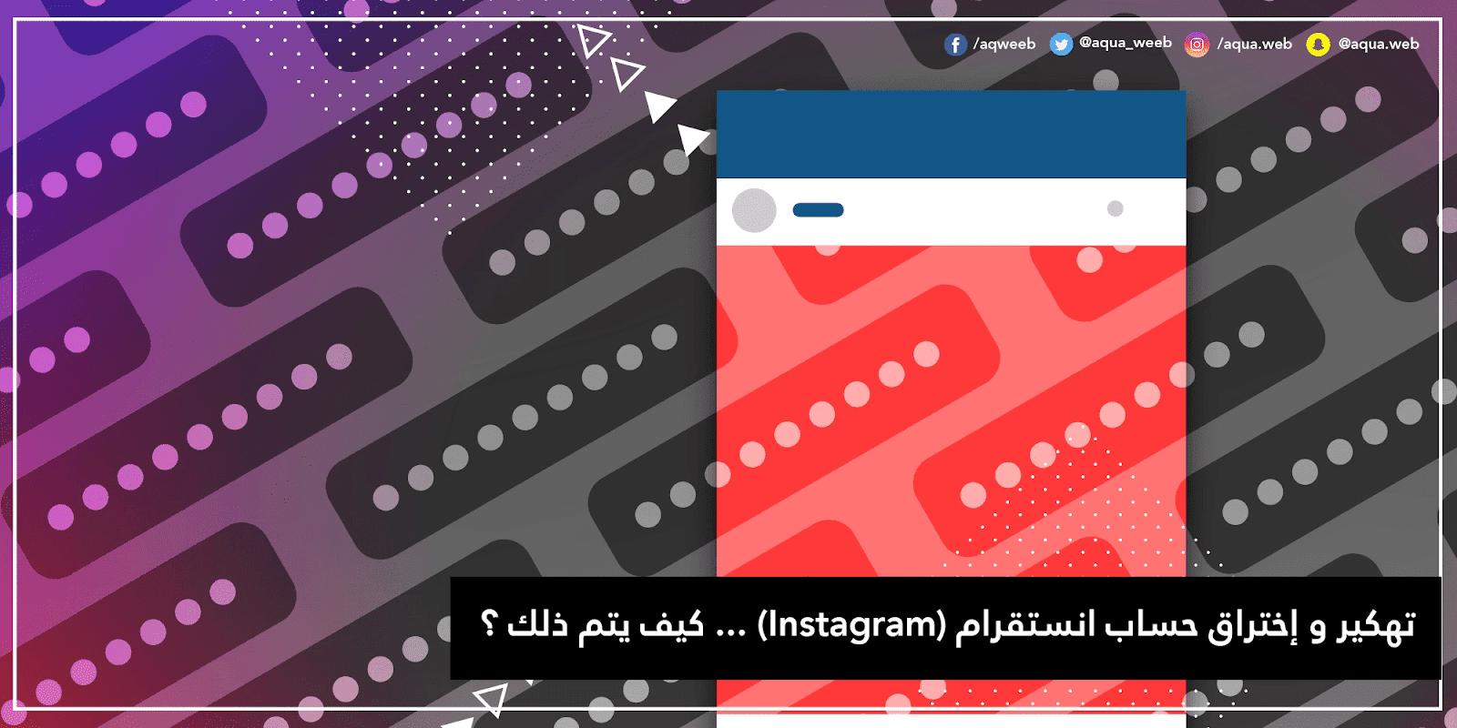 تهكير و إختراق حساب انستقرام (Instagram) ... كيف يتم ذلك ؟