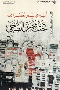 تحميل رواية تحت شمس الضحى - إبراهيم نصر الله