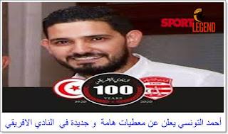 أحمد التونسي يعلن عن معطيات هامة  و جديدة في  النادي الافريقي