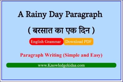 A Rainy Day Paragraph ( बरसात का एक दिन ) | PDF Download | Hindi and English |