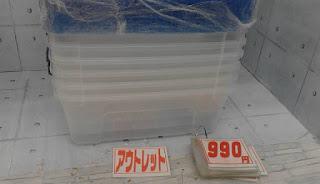 アウトレット 877572 アイリスオーヤマ 収納ボックスセット 990円
