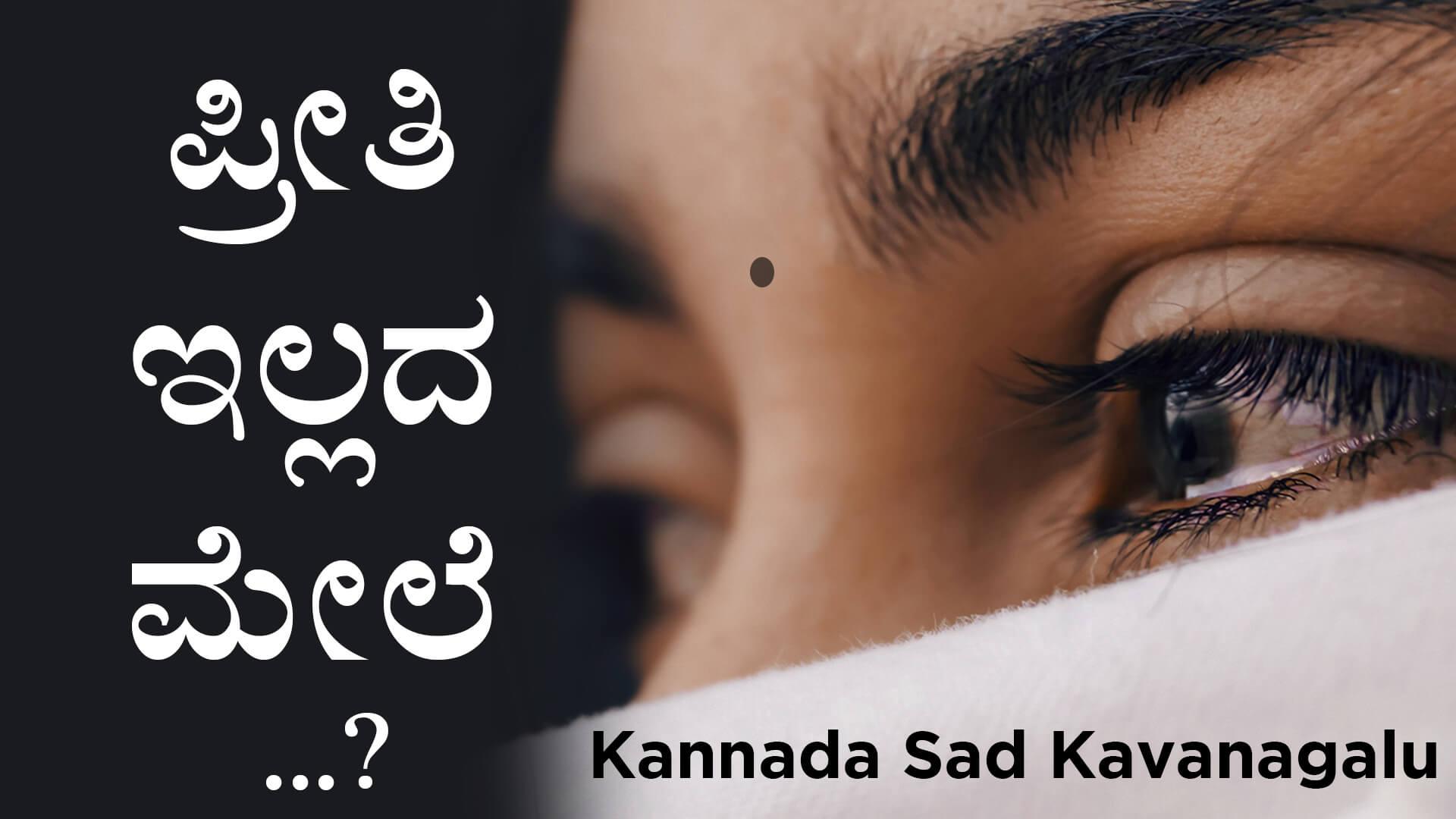 ಪ್ರೀತಿ ಇಲ್ಲದ ಮೇಲೆ - Kannada Sad Prema Kavanagalu