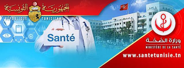 وزارة الصحة العمومية