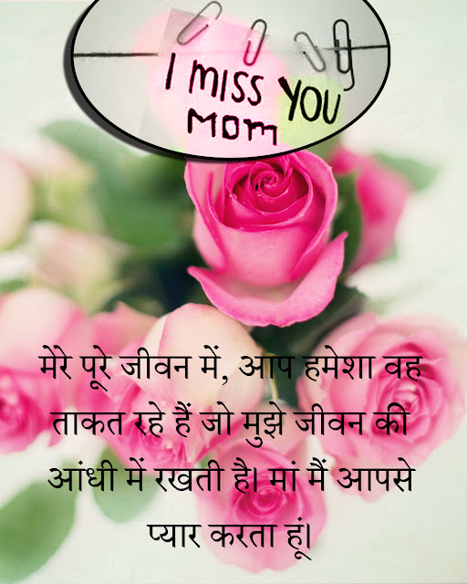 Birthday quotes for mom in Hindi