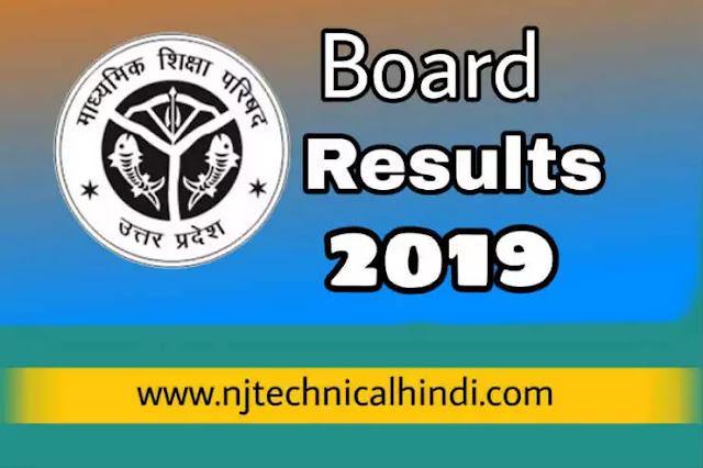 Intermediate Results 2019 कैसे देखे ? 10th और 12th Results Online चेक करे