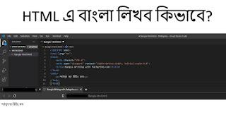 Write-Bangla-In-HTML