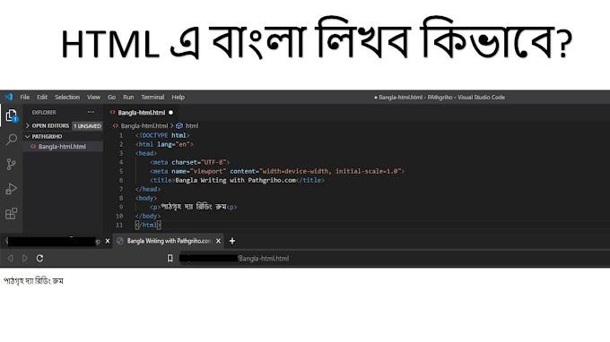 HTML এ বাংলা লিখে কিভাবে?