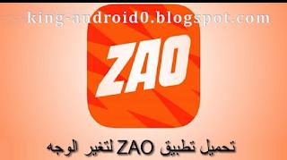 https://king-android0.blogspot.com/2019/09/zao-app.html
