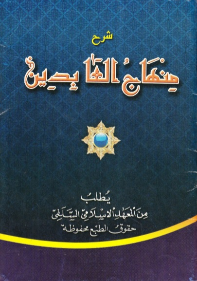 Minhajul Abidin Pdf : minhajul, abidin, Download, Kitab, Minhajul, Abidin, Makna, Pesantren