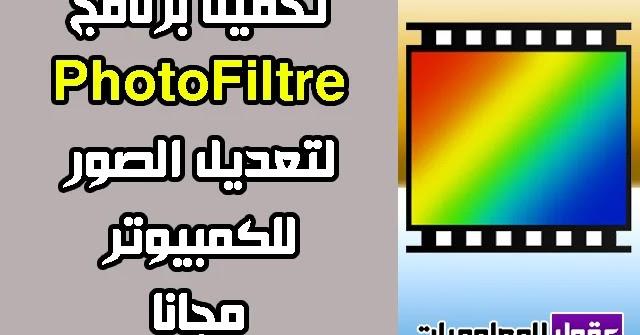 تحميل برنامج فلتر الصور مجانا
