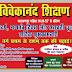गणतंत्र दिवश भाषण हिंदी में, republic day speech in hindi 2020