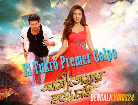Ei Tukro Premer Golpo - Ami Tomar Hote Chai