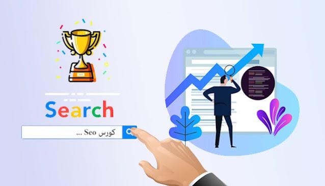 كورس سيو 2021 إحترافي - تسحين محركات البحث و تهيئة موقعك لتصدر النتائج seo-course