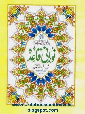 Noorani Qaida By Qudrat Ullah Company Pakistani Urdu