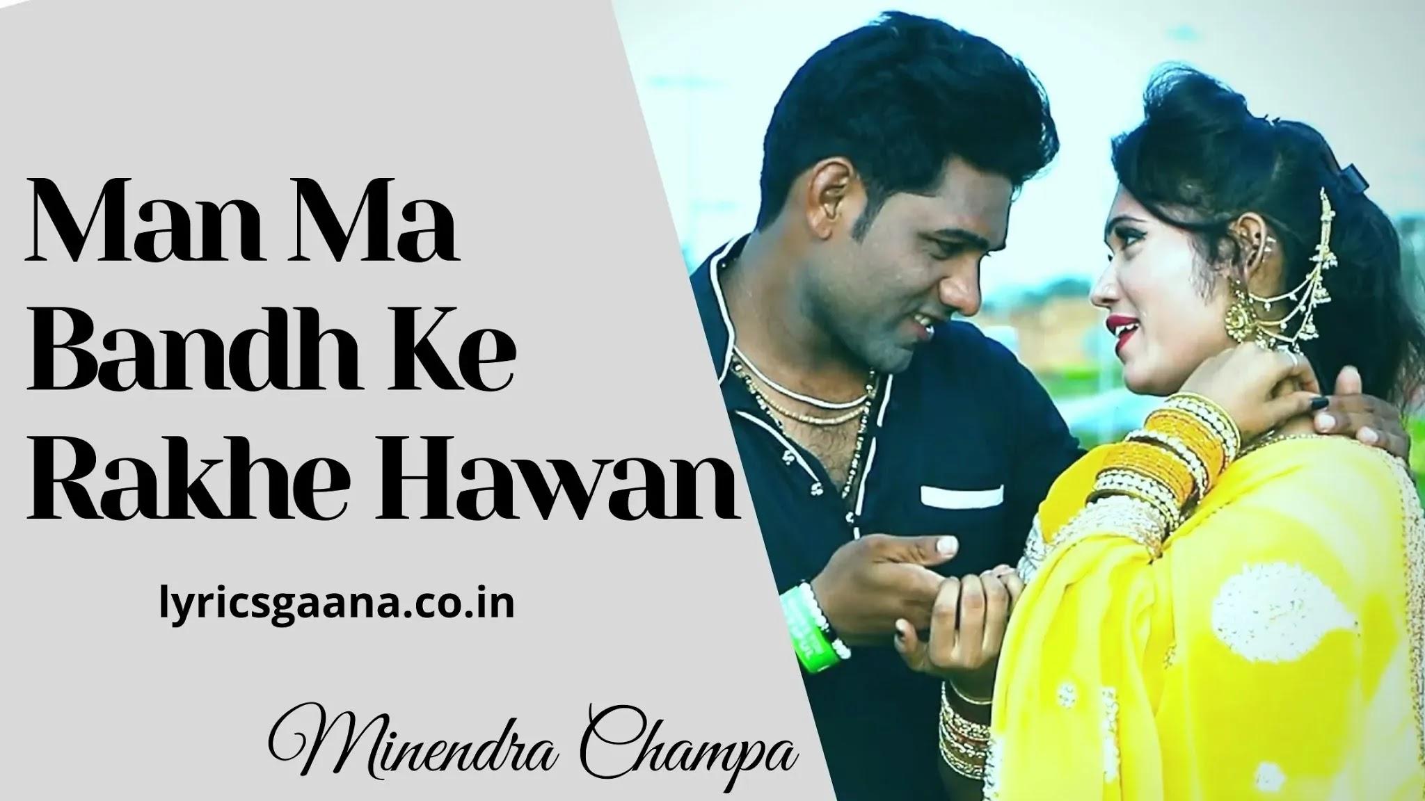 Man Ma Bandh Ke Rakhe Havo | Cg Song Lyrics | मन म बाँध के