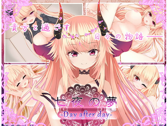 [H-GAME] Seven Nights Dream Day after day JP