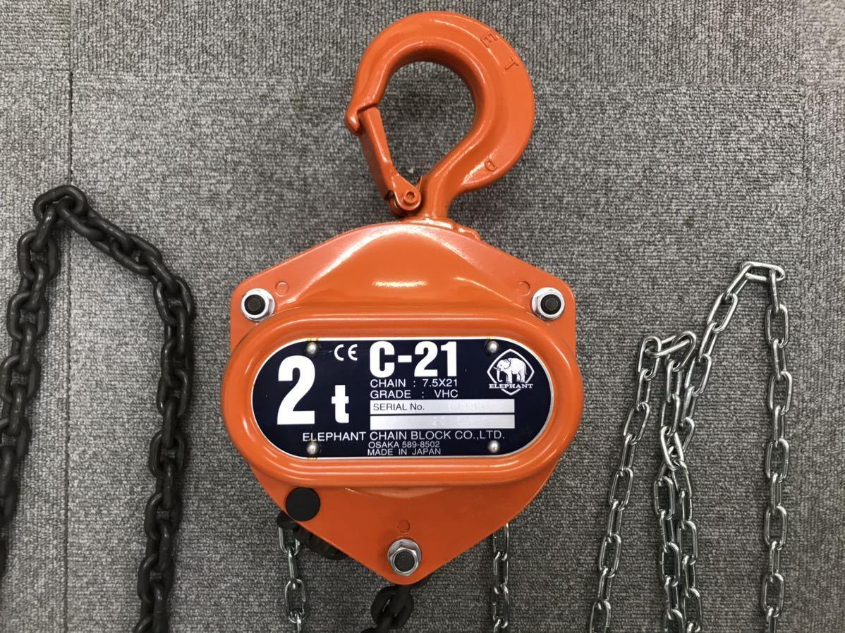 Pa lăng kéo tay Elephant C21-2, tải trọng: 2 tấn