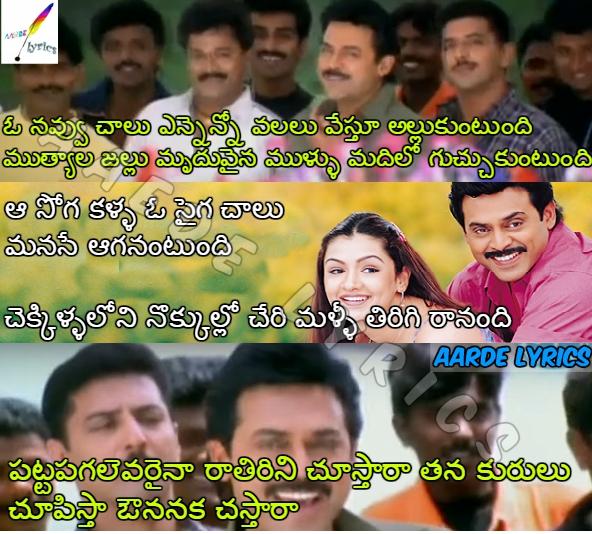 Mamane Unna Pakkama Ringtone Download: Nuvvu Naku Nachav