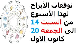 توقعات الأبراج لهذا الأسبوع من السبت 14 الى الجمعة 20 كانون الاول ديسمبر 2019