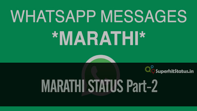 Best Marathi Whatsapp Status One(1) Line Collection SMS