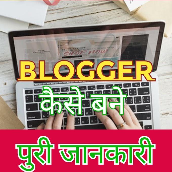 Successful Blogger बनकर  पैसे  कैसे कमाए - हिंदी में पुरी जानकारी -( how to start blog)
