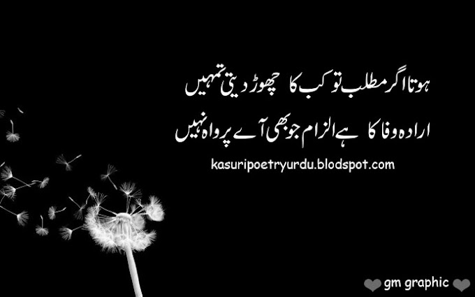 urdu poetry matlb