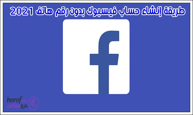 طريقة إنشاء حساب فيسبوك بدون رقم هاتف 2021