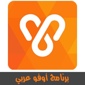 تنزيل برنامج اوفو عربي