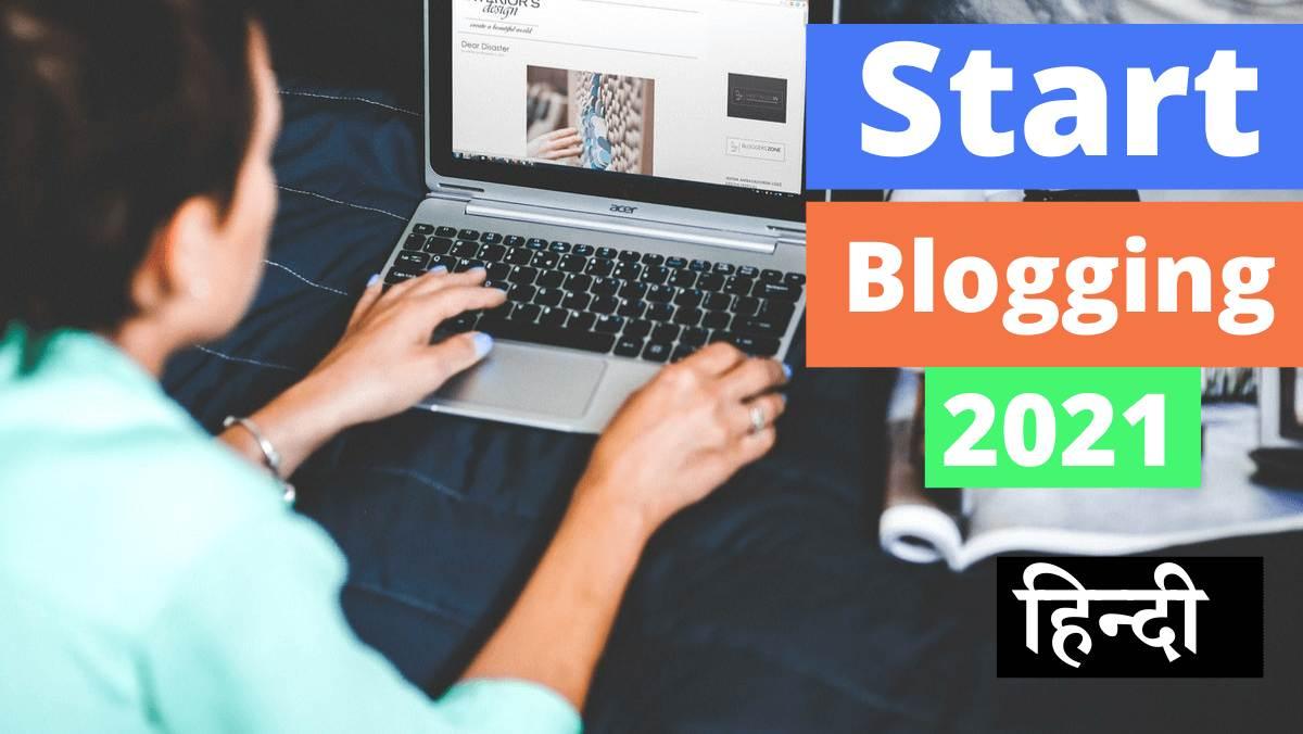 Blogging kaise kare 2021