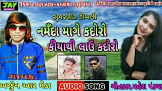 arjun r meda gujarati timli mp3 song download