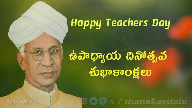 Teachers day kavithalu in Telugu
