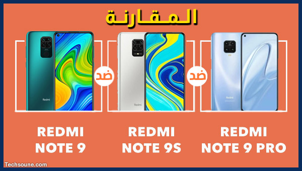 Redmi Note 9 vs Note 9S vs Note 9 Pro :المقارنة والاختلافات