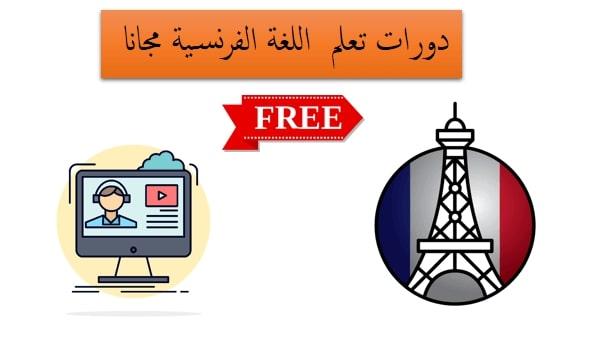 دورات تعليم الفرنسية مجانا