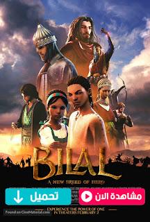 مشاهدة وتحميل فيلم بلال Bilal A New Breed of Hero 2015 مترجم عربي