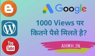 1000 Views पर Google Adsense कितने पैसे देता है
