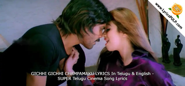GICHHI GICHHI CHAMPAMAKU LYRICS In Telugu & English - SUPER Telugu Cinema Song Lyrics