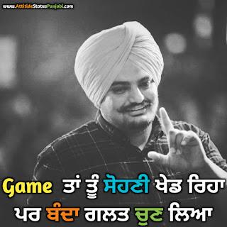 Boy Attitude Status Punjabi