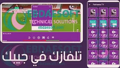 تحميل تطبيق فخامة fakhama tv لمشاهدة المباريات الرياضية 2021