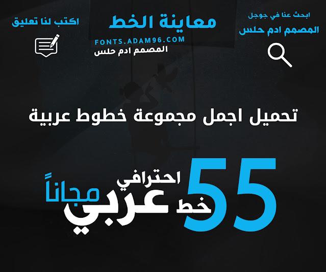 تحميل اجمل مجموعة خطوط عربية مكونة من 55 خط عربي احترافي Font Arabic