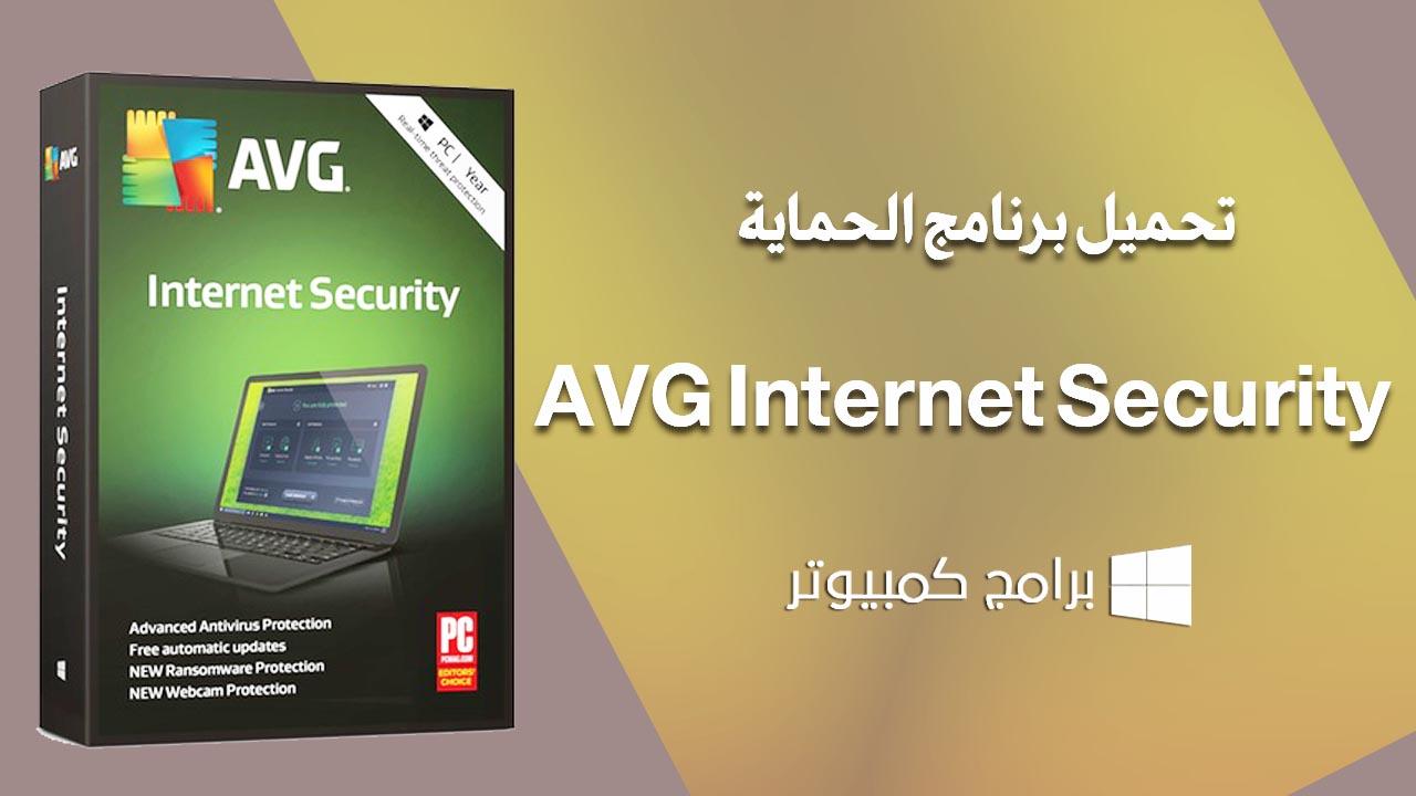 تحميل برنامج AVG Internet Security مجانا