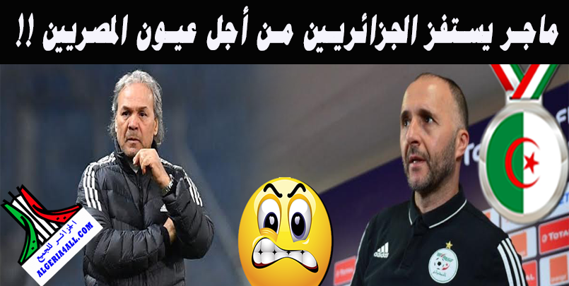 ماجر يستفز الجزائريين من أجل عيون المصريين !!